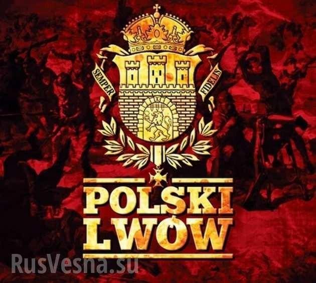 Реституция в Украине: как поляки будут отбирать у громадян свои 5 млрд долл.