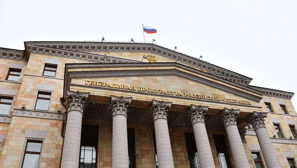 Генпрокуратура России признала 11 иностранных организаций нежелательными на территории РФ