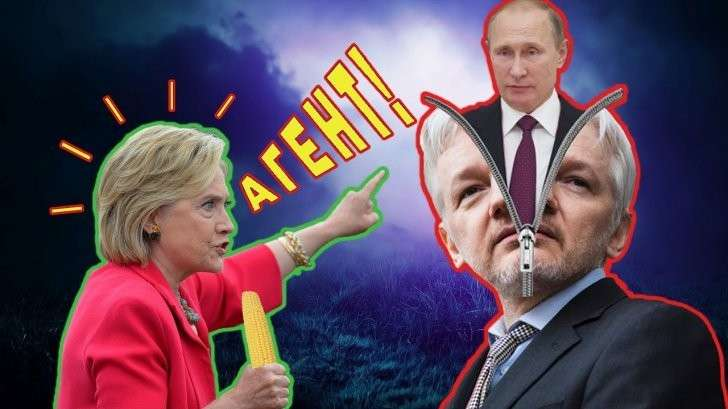 Ведьма Хиллари обвинила Ассанжа в работе на Россию