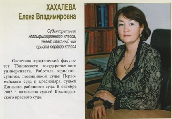 Судья Хахалева: диплом золотой судьи оказался подделкой