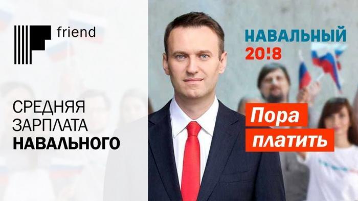Средняя зарплата провокатора Алексея Навального
