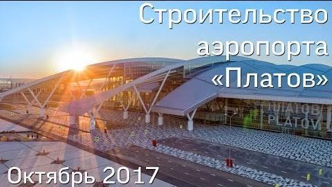 Ростов: аэропорт Платов получил разрешение наввод вэксплуатацию пассажирского терминала