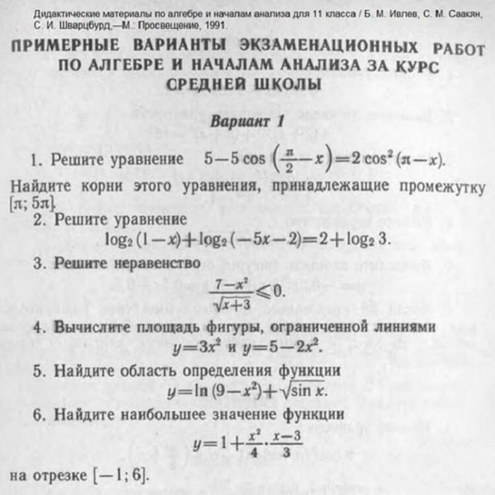 Так выглядит деградация! Пример выпускных экзаменов по математике 1991 и 2016 годов