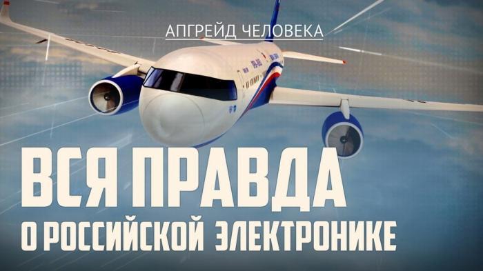 Производит ли Россия сложную современную электронику? Вся правда о российской электронике