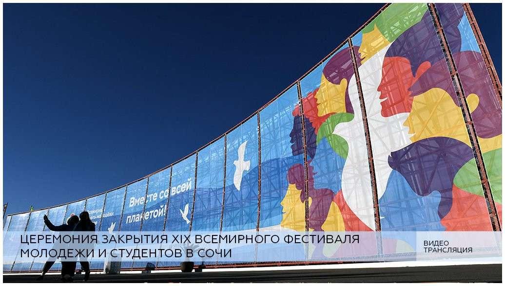 Церемония закрытия Всемирного Фестиваля молодежи и студентов в Сочи