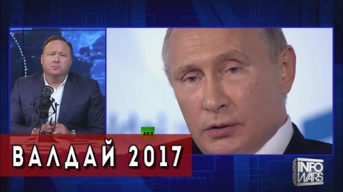 Владимир Путин на заседании клуба Валдай 2017, Алекс Джонс
