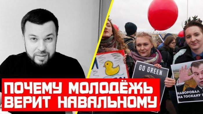 Почему молодёжь верит жулику Навальному и как вернуть стране будущее