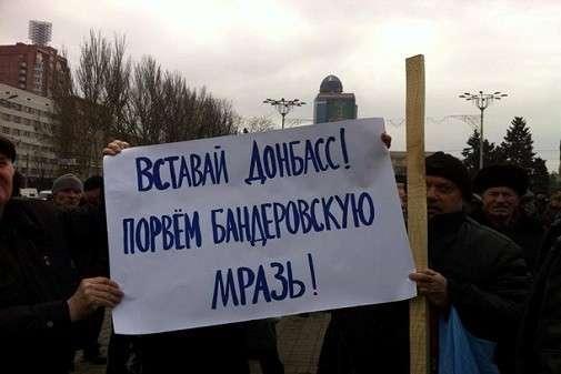 Донбасс, вставай!