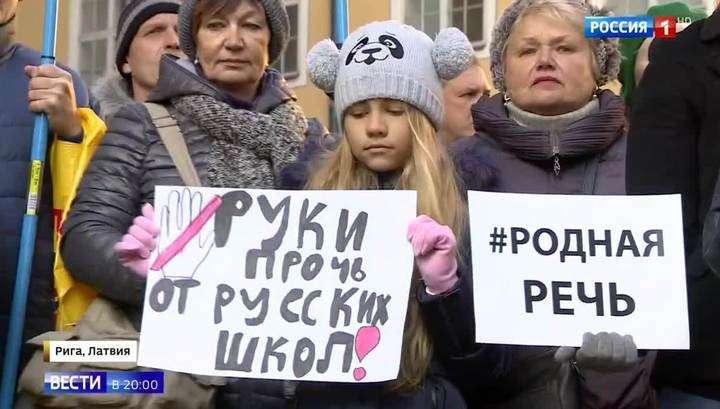 В Латвии все русские школы переводят на латышский язык