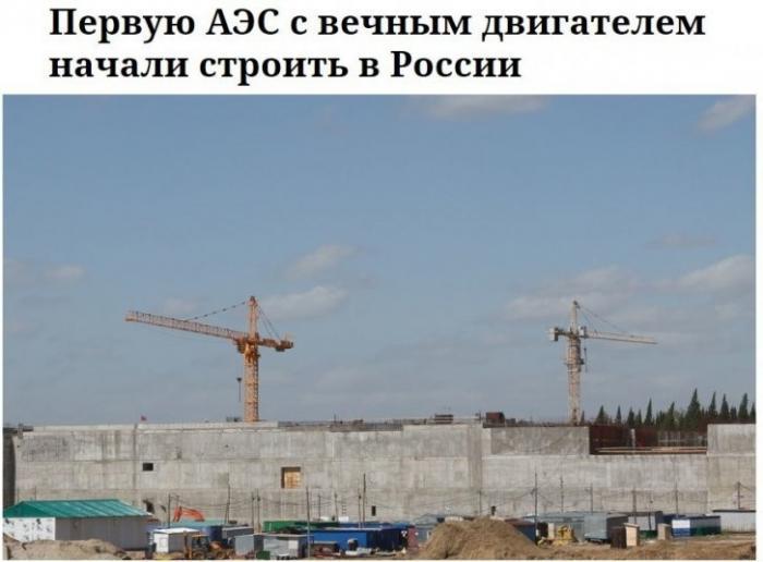 В России начали строить первую АЭС с вечным двигателем
