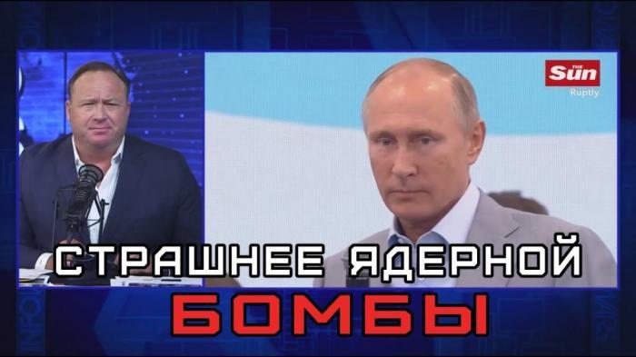 Предостережение Владимира Путина в Сочи будет пострашнее атомной бомбы, Алекс Джонс