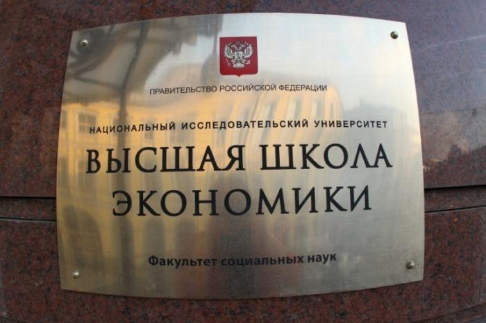 Либерасты НИУ ВШЭ: проводники секспросвета в России оказались педиками и глобалистами