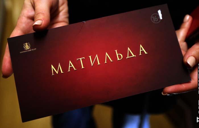 Фильм Матильда: картина вышла в широкий прокат