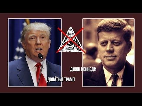 Напоминание об обстоятельствах убийства Кеннеди очень выгодно Трампу