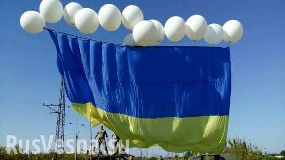 Украина нанесла неожиданный удар гелиевыми шариками с прапором по ДНР | Русская весна
