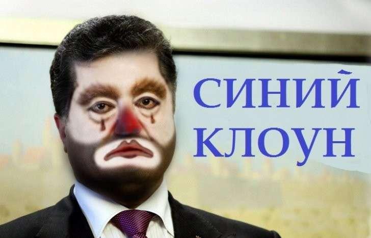 Порошенко – синий клоун в цирке «Украина»: всё на своих местах
