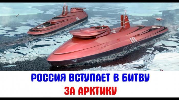 Битва России за Арктику. Технологии, воля и военная сила