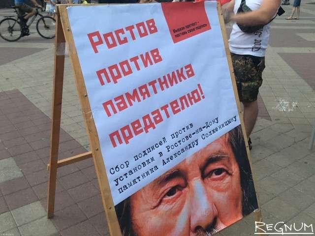 В Ростове добились отмены установки памятника русофобу и вруну Солженицыну