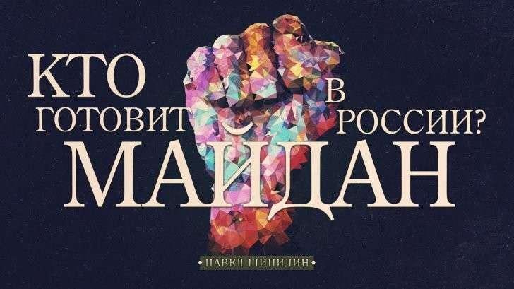 Кто готовит Майдан в России? Портрет подозреваемых