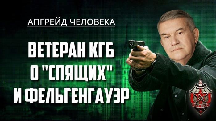 Ветеран КГБ о сериале «Спящие» и покушении на Фельгенгауэр. Апгрейд человека