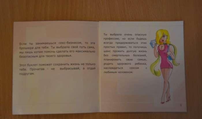 На Украине в Николаеве старшеклассницам раздали методички по занятиям проституцией