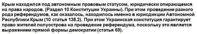 Юристы ЕС ошарашили киевскую хунту докладом о принадлежности Крыма