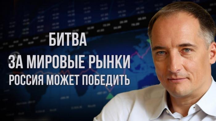 Как Россия может победить в битве за мировые рынки