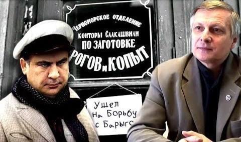 Кого аферист Саакашвили тащит к власти на Украине?