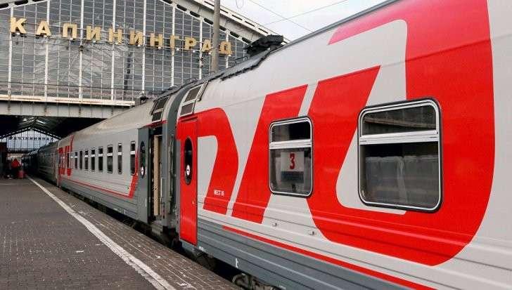 РЖД не продаёт билеты на поезда 2018 года