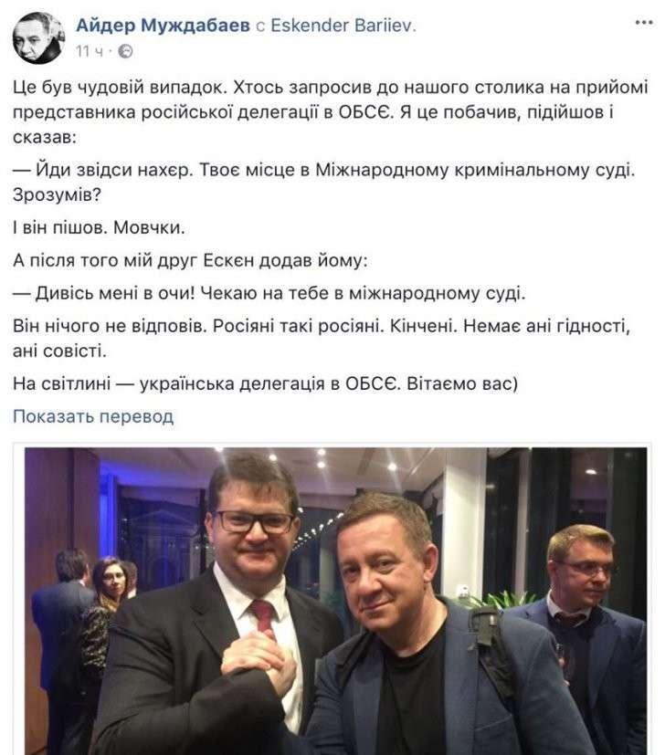 В ОБСЕ есть разнарядка давить на Россию и Украина в этом деле им первый союзник