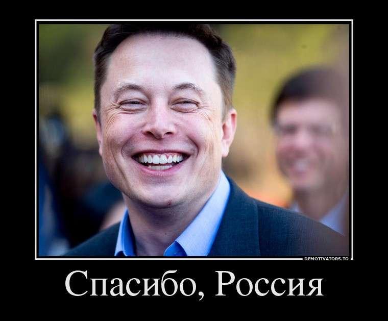 Покажите эту статью про Илона Маска лохам из Российского фонда прямых инвестиций