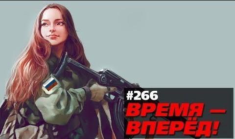 Ратник-2, космос, самолёты и др. Время-вперёд! Выпуск №266
