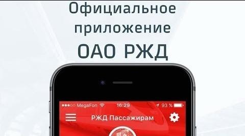 РЖД выпустило своё качественное приложение для онлайн покупки билетов без комиссии