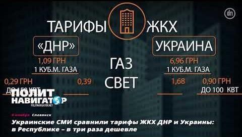 Коммунальные тарифы ДНР в три раза меньше, чем на оккупированной США территории Украины