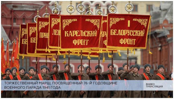 Прямая трансляция Марша в честь 76-й годовщины парада 1941 года