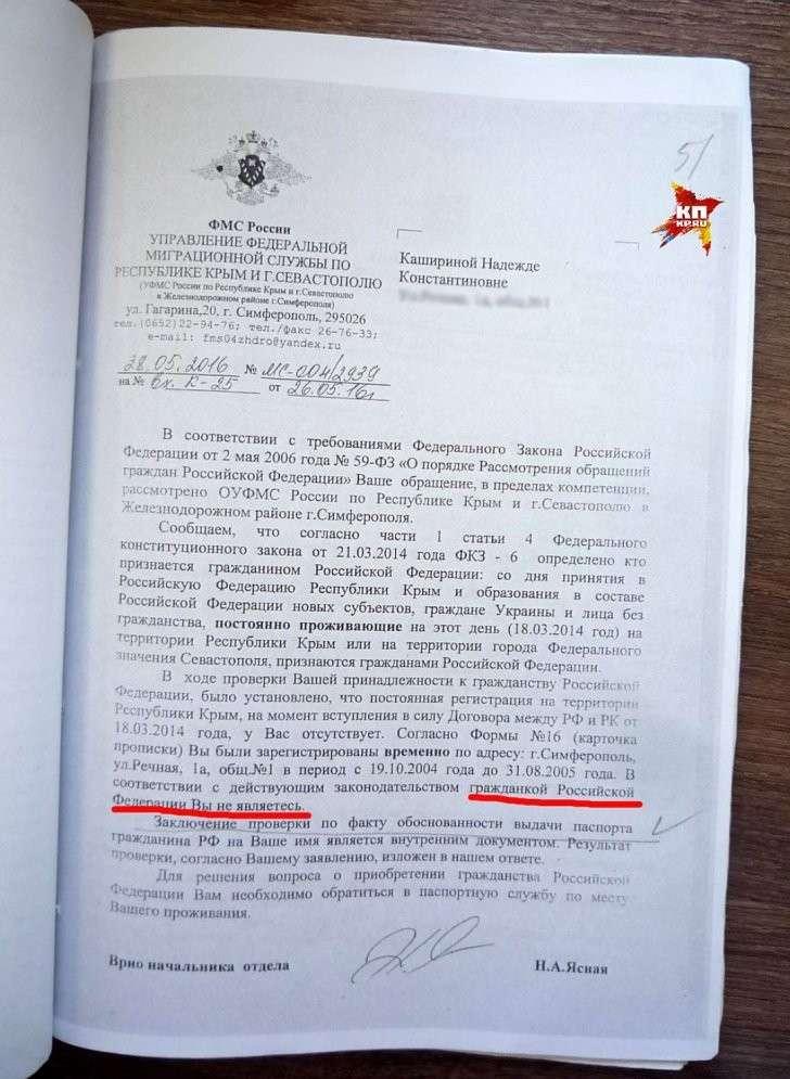 Профессор Надежда Каширина вместе со всеми радовалась вхождению Крыма в Россию, пока чиновники не устроили ей сюрприз Фото: Ульяна СКОЙБЕДА