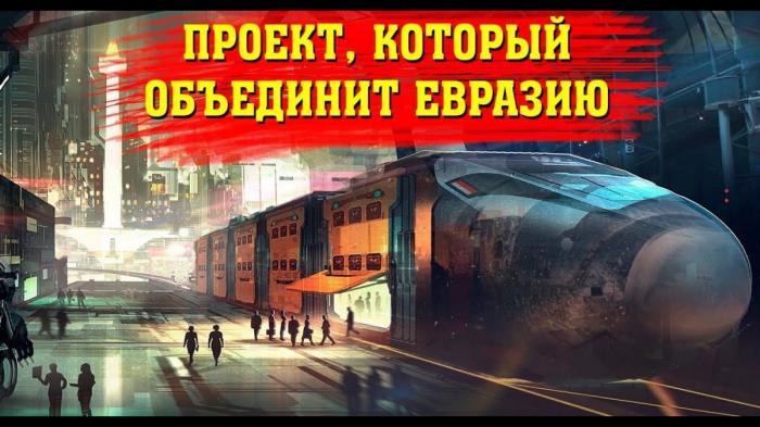 Россия, Беларусь и Казахстан строят «шёлковый путь», который объединит Евразию