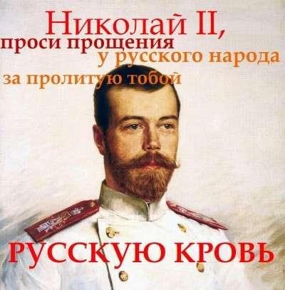 Геноцид русского народа, начавшийся в 1917 году, ещё не наказан