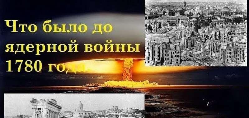 Что было на нашей планете до ядерной войны 1780 года