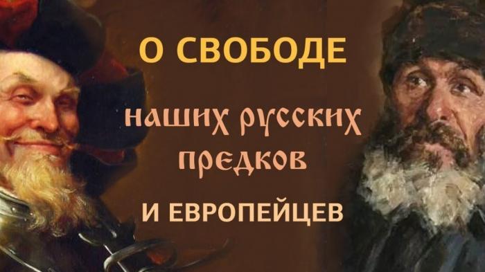 О свободе русских и европейцев. Сравнительный анализ