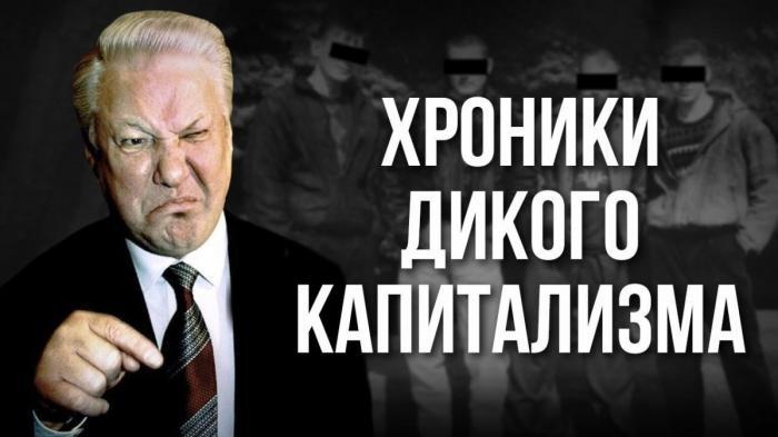 Книга Бандиты эпохи Ельцина. Как нас с вами грабили и убивали забывать нельзя