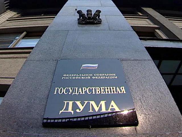 Договор о ЕврАзЭС внесён на ратификацию в Госдуму