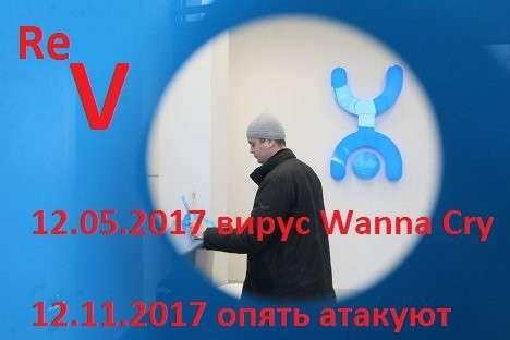Символическая кибератака на Йоту и Мегафон в годовщину атаки вируса WannaCrypt