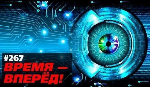 В России создан новый процессор. И не только. Время-вперёд! №267