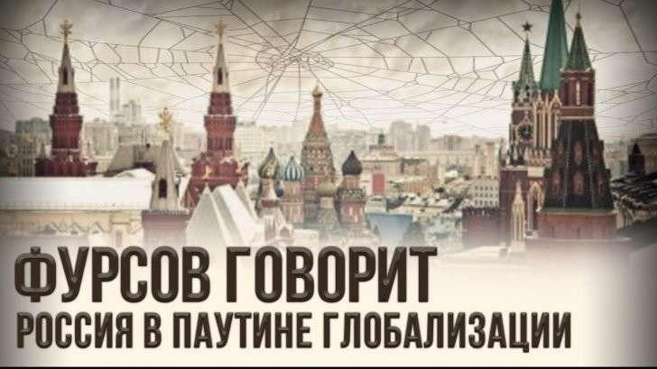 Россия в паутине глобализации. Уроки прошлого для будущего