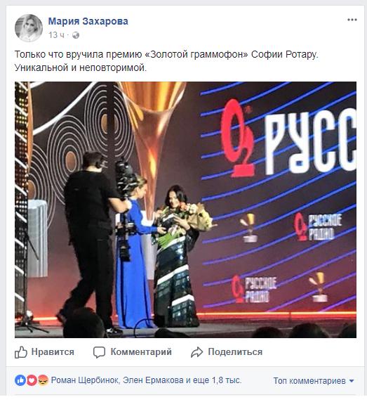 Мария Захарова поздравила Софию Ротару, ратующую за украинский Крым и помогавшую карателям