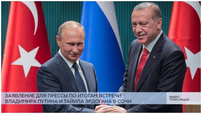 Владимир Путин и Реджеп Тайип Эрдоган сделали заявление для прессы по итогам переговоров