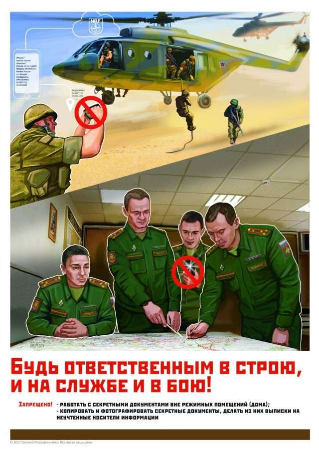 Сирия: новые русские агитплакаты по информационной безопасности