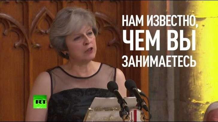 Тереза Мэй обвинила Россию (Путина) в уничтожении Нового Мирового Порядка
