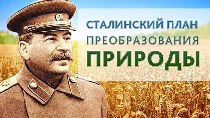 Последний удар товарища Сталина – план по преобразованию природы